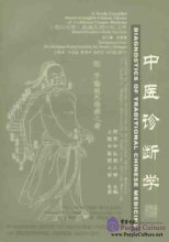 A Newly Compiled Practical English-Chinese Library of Traditional Chinese Medicine:Diagnostics of Traditional Chinese Medicine (English-Chinese)