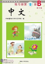 Zhong Wen / Chinese Workbook Vol 8B (PDF) (Revised Edition)