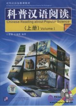CD for Chinese Reading about Popular Science (Volume 1)