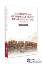 The Chinese War of Resistance Against Japanese Aggression: A Convise History
