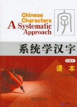 Chinese Characters A Systematic Approach Series 3 books