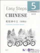 Easy Steps to Chinese (Traditional Characters Version) Workbook 5