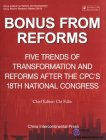 BONUS FROM REFORMS: Five Trends of Transformation and Reforms After The CPC's 18th National Congress