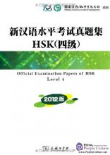 Official Examination Papers of HSK Level 4 - 2012 edition with CD