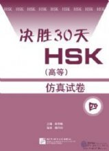 Simulated HSK Tests (Advanced) - vol.4