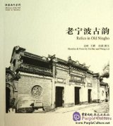Memory of the Old Home in Sketches: Relics in Old Ningbo