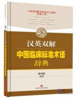 Chinese-English Dictionary of State Standard Clinical Terminologies of Traditional Chinese Medicine