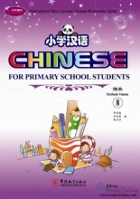 Chinese for Primary School Students 8 (Textbook + Workbook 8A/8B + CD + CD-ROM)