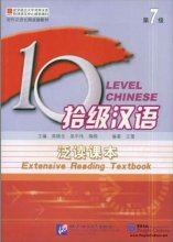Ten Level Chinese: Extensive Reading Textbook 7