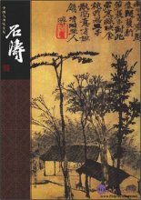 Complete Works of Chinese Famous Painter: Shi Tao