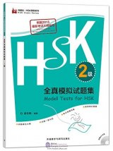 Model Tests for HSK Level 2 (2018 Edition, with 1 MP3)