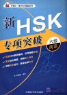 The New HSK Breakthrough Level 6 Reading