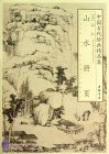 Selected Ancient Chinese Paintings: Album of Landscapes (Hong Ren [Qing Dynasty])