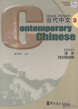 Contemporary Chinese Set 3 (3 Books + 5 CDs)