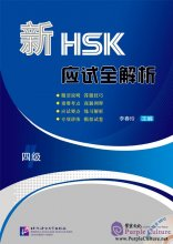 New HSK Analysis Level 4 (with 1 MP3)