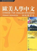 Chinese for English-Speakers: Primary Workbook