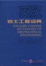 English-Chinese Dictionary of Geotechnical Engineering