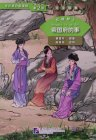 Graded Readers for Chinese Language Learners (Level 2 Literary Stories) Dream of the Red Chamber 3