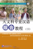 A Series of Textbooks Designated for Chinese Government Scholarship Students: Chinese for Liberal Arts: Integrated Course (II)