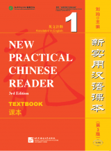 New Practical Chinese Reader (3rd Edition) Vol 1 - Reference Answers for textbook