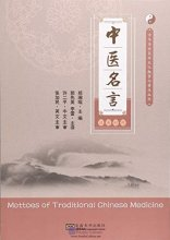 Mottoes of Traditional Chinese Medicine