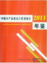 China Aquaculture Trade Statistical Yearbook 2011
