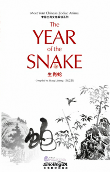 Meet Your Chinese Zodiac Animal - The Year of the Snake - Click Image to Close