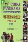 China Panorama - Intermediate Chinese Book1