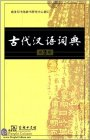Dictionary of Ancient Chinese (2nd Edition)