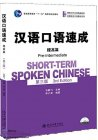 Short-Term Spoken Chinese: Pre-Intermediate (3rd Edition) with CD