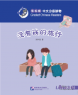 Smart Cat - Graded Chinese Readers (Level 3): Travelling without money