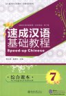 Speed-up Chinese An Integrated Textbook 7 (With 1mp3)