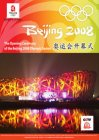 Opening Ceremony of Beijing Olympics (2 DVD)