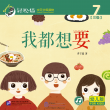 Smartcat Graded Chinese Readers (For Kids): I Want It All (Level 3, Book 7)