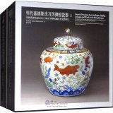 Imperial Porcelains from the Reign of Jiaqing, Longqing and Wanli in the Ming Dynasty: A Comparison of Imperial Kiln from Jingdezhen and Imperial Collection of the Palace Museum (2 vols)