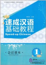 Speed-up Chinese Speaking Book Vol I (with 1 MP3 Disk)