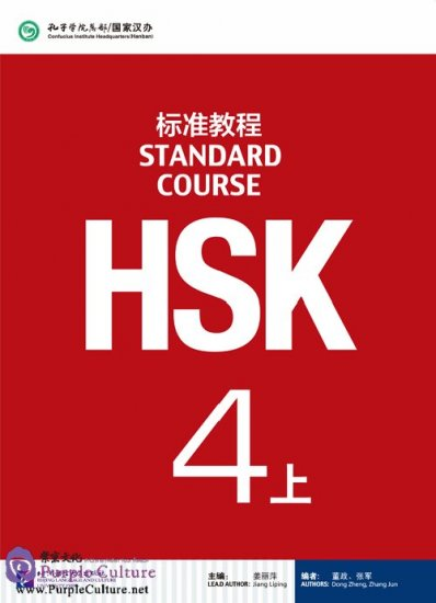 HSK Standard Course 4A - Reference Answers for Exercises in Textbook (in PDF) - Click Image to Close