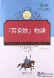 Tales from China's Classic Essential Readings (Japanese Version)