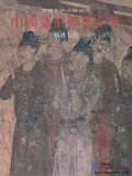 Complete Works of Chinese Tomb Mural: Sui, Tang and the Five Dynasties