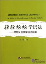 Effortless Chinese Grammar: An Outline of Chinese Grammar for Foreign Students