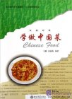 Chinese Food (with 1 DVD)