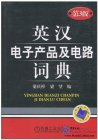 English-chinese Electronic Product and Circuit Dictionary 3ed