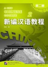 A New Chinese Course vol. 2 - Textbook
