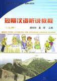 Short-Term Listening and Speaking Chinese Course Volume One+CD