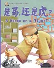 My First Chinese Storybooks: Chinese Idioms - A Weird Paiting