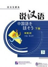 Speaking Chinese (Japanese Annotation) II (3rd Edition)