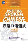 Short-term Spoken Chinese: Intermediate (2nd Edition) - 2CD