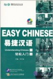 Esay Chinese Understanding Chinese