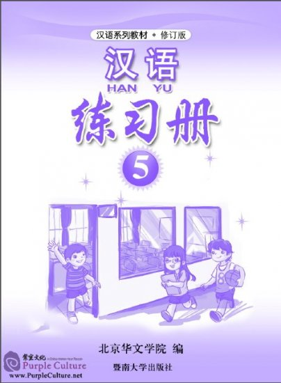 Hanyu Chinese Workbook 5 (PDF) - Click Image to Close