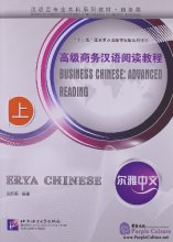 Erya Chinese: Business Chinese: Advanced Reading Vol 1